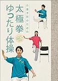 介護予防のための太極拳ゆったり体操(DVD付)改訂版