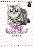 今夜はねこちゃん(1) (モーニングコミックス)