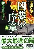 凶悪の序章(上) 新・傭兵代理店 (祥伝社文庫)