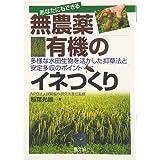 あなたにもできる無農薬・有機のイネつくり―多様な水田生物を活かした抑草法と安定多収のポイント