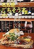 名古屋ごちそう本 2018―本当においしい、厳選の72軒 カジュアルに楽しむおいしいお酒&ごはん (ゲインムック)