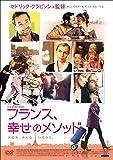 フランス、幸せのメソッド [DVD]