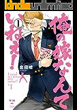 俺の嫁なんていねぇ!: 1 (百合姫コミックス)