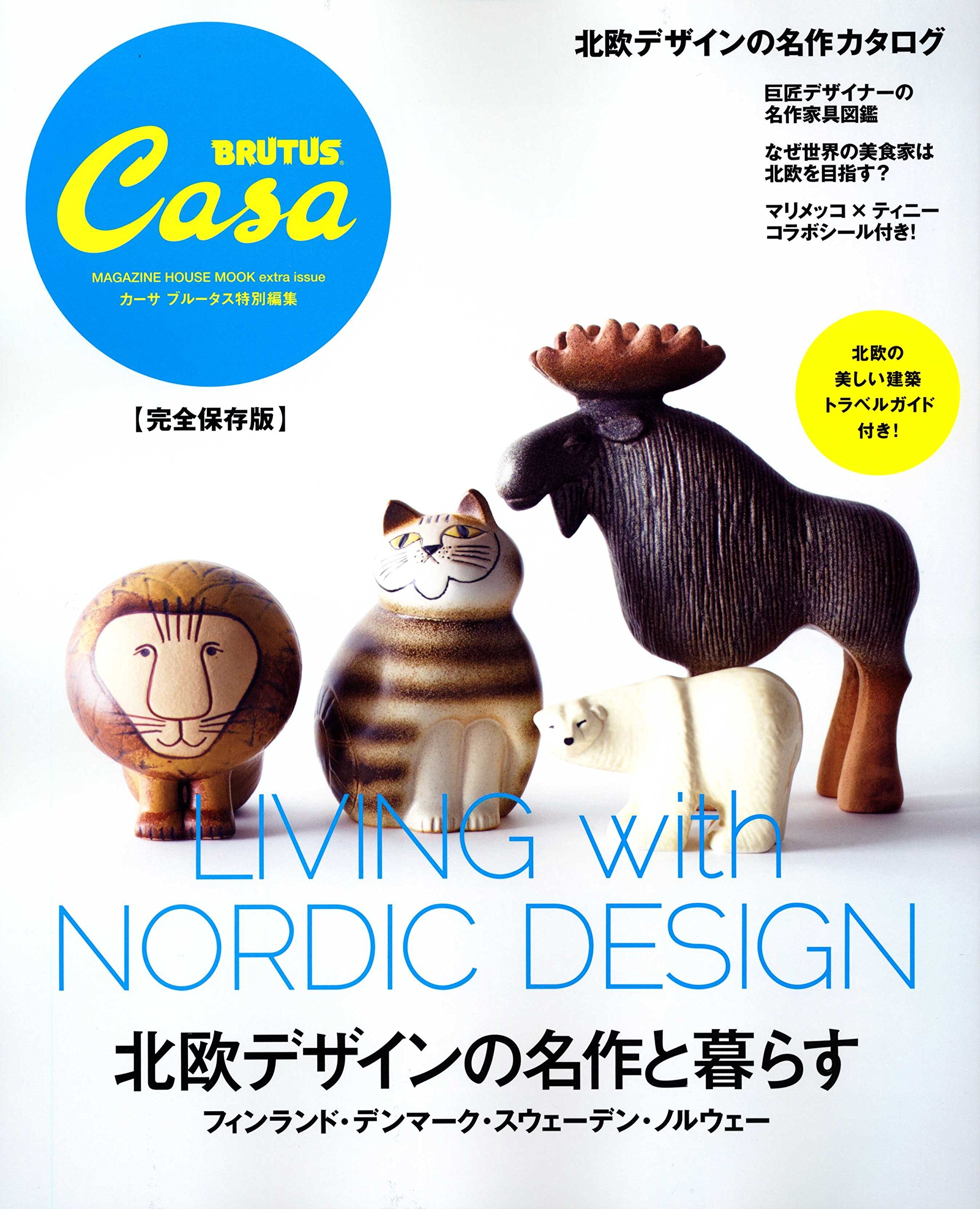 Download Casa BRUTUS ~ LIVING with NORDIC DESIGN (Magazine House Mook EXTRA ISSUE) [JAPANESE EDITION] 2014 pdf
