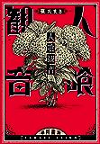 人喰観音 (早川書房)