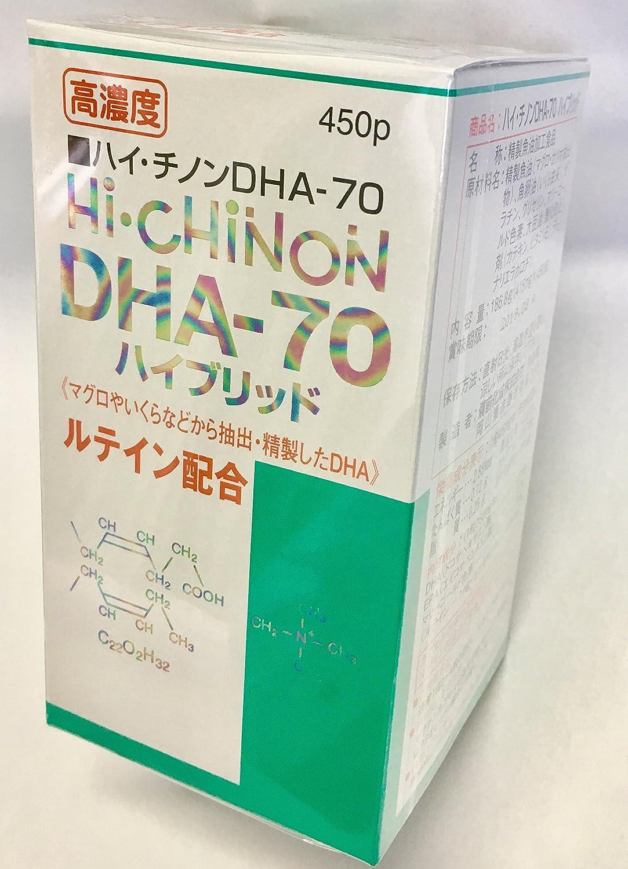 ハイチノンDHAー70 お徳用(450粒) B005P590RO