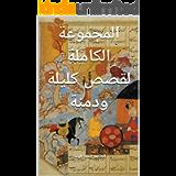 المجموعة الكاملة لقصص كليلة ودمنة (Arabic Edition)