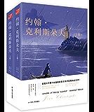约翰·克利斯朵夫(全2册)(傅雷经典译本)