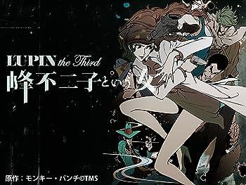 LUPIN the Third -峰不二子という女- (ルパン ザ サード みねふじこというおんな)