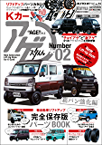 "AUTO STYLE Vol.14 Kカー""AGE""STYLE(アゲスタイル)02 (CARTOP MOOK)"