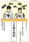 うま味の秘密 (和食文化ブックレット7)