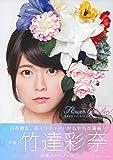 竹達彩奈フォトブック Flower Garden