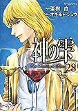 神の雫(28) (モーニングコミックス)