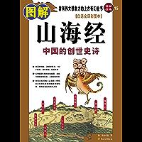 图解山海经(全译彩色图解版)(2012全新图解版) (图解经典系列)