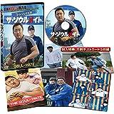 ザ・ソウルメイト [DVD]