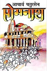 Somnath (Hindi) Kindle Edition