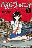 ベイビー・ワールドエンド(1) (週刊少年マガジンコミックス)