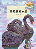 沈石溪激情动物小说  黑天鹅紫水晶