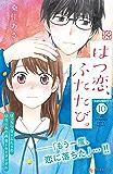はつ恋、ふたたび。 プチデザ(10) (デザートコミックス)