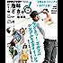 NHK 趣味どきっ!(月曜) 今どきっ! ゴルフはシンプル&スタイリッシュ ~美しくなることは強くなること 2017年 9月~10月 [雑誌] (NHKテキスト)