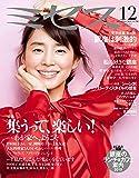 ミセス 2019年 12月号 (雑誌)