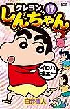 ジュニア版 クレヨンしんちゃん(17) (アクションコミックス)