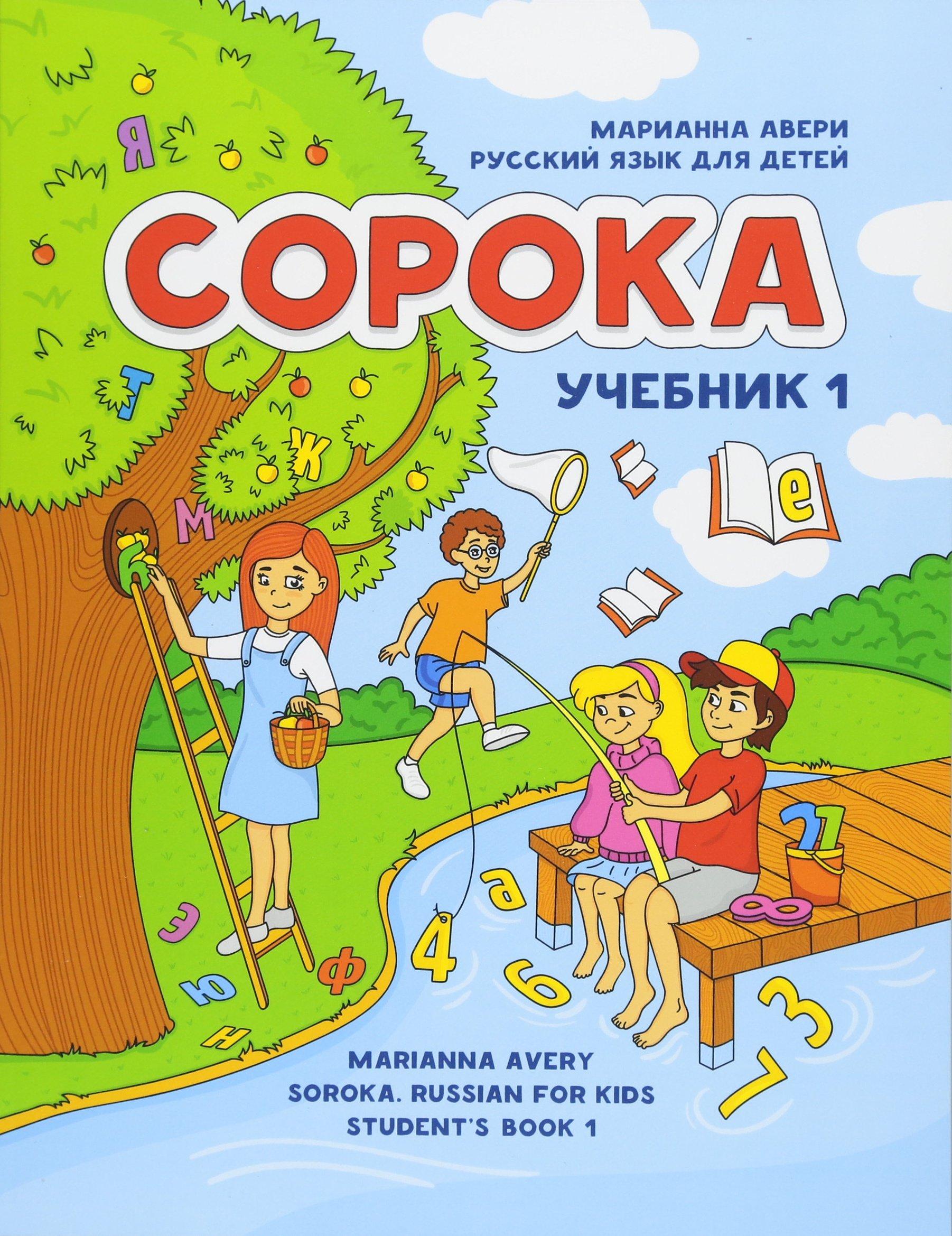 Soroka. Russian For Kids  Student's Book 1