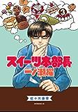 スイーツ本部長 一ノ瀬櫂(3) (モーニングコミックス)