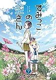 すみっこの空さん 7 (BLADE COMICS)