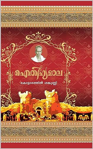 ????????? ( Aithihyamala ) (Malayalam Edition)