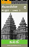 Sivakamiyin Sabatham - 3  (Tamil)