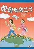 中国を歩こう―中国語初級テキスト