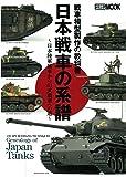 戦車模型製作の教科書 日本戦車の系譜~日本陸軍戦車から61式戦車への道~ (ホビージャパンMOOK 630)