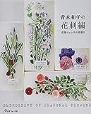 青木和子の花刺繍