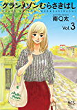 グランメゾンむらさきばし 3巻 (まんがタイムコミックス)