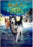 狗武士2:诡影迷踪