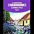 丹麦 真实的童话国度 (世界遗产地理·口袋旅行笔记)