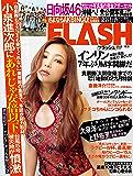 週刊FLASH(フラッシュ) 2019年10月8日号(1531号) [雑誌]