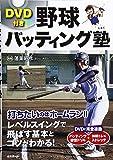 野球バッティング塾―DVD付き