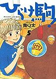 ひらけ駒!(5) (モーニングコミックス)