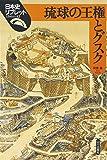 琉球の王権とグスク (日本史リブレット)