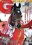 週刊Gallop(ギャロップ)2019年1月6日号