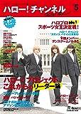 ハロー!チャンネル vol.5  62483‐94 (カドカワムック 391)