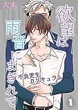 欲望は雨音にまぎれて~不良更生カリキュラム~(1) (BL☆美少年ブック)