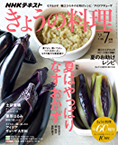 NHK きょうの料理 2017年 7月号 [雑誌] (NHKテキスト)