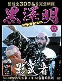黒澤明 DVDコレクション 15号 [分冊百科]