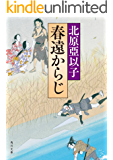 春遠からじ (角川文庫)