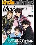 Men's PREPPY(メンズプレッピー) 2020年1月号(MEN'S TREND AWARD 2019)[雑誌]