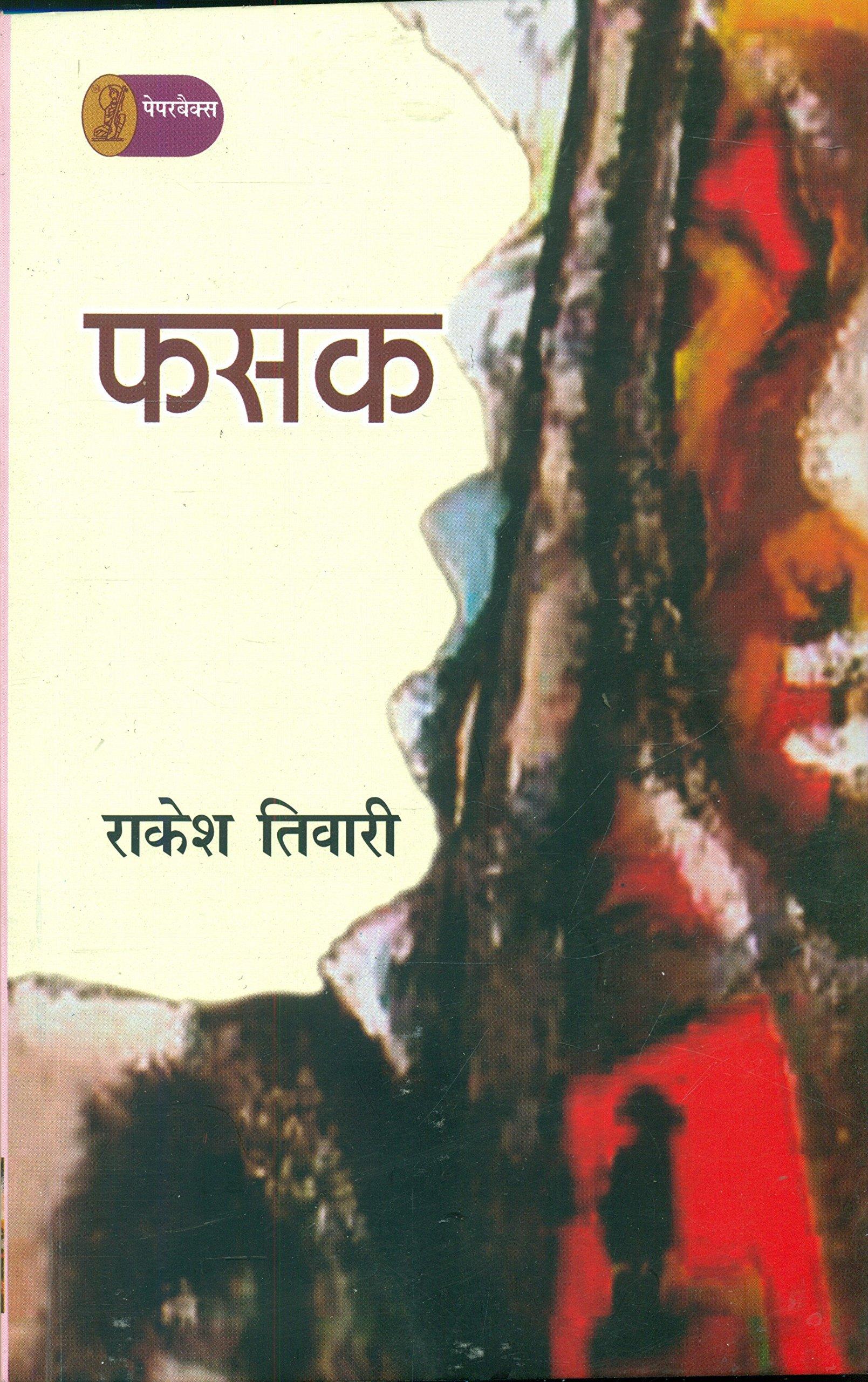 Buy Fasak Book Online at Low Prices in India | Fasak Reviews
