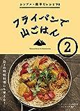 フライパンで山ごはん「2」 日々の時短料理にも使える! 登山者のアイデア満載。シンプル簡単なレシピ91